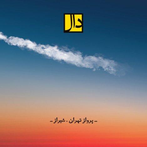 Daal Band - 'Parvaze Tehran Shiraz'