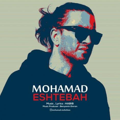 Mohamad Mohebian - 'Eshtebah'