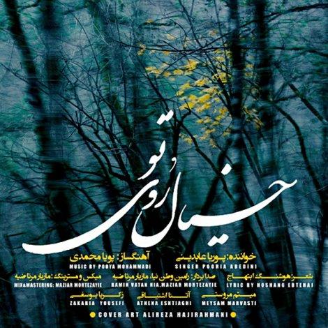 Pooria Abedini - 'Khiale Roye To'