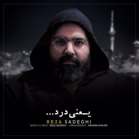 Reza Sadeghi - 'Yani Dard (New Version)'