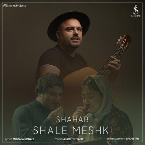 Shahab - 'Shale Meshki'