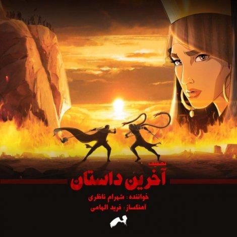 Shahram Nazeri - 'Akharin Dastan'