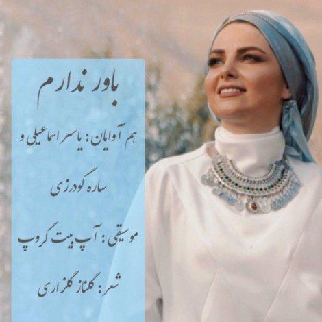 Yaser Esmaeili - 'Bavar Nadaram (Ft. Sareh Goudarzi)'