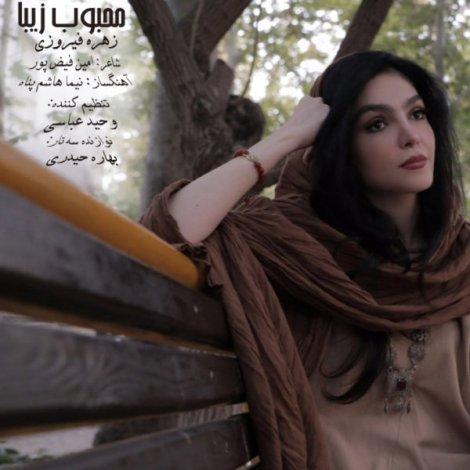 Zohreh Firoozi - 'Mahboube Ziba'